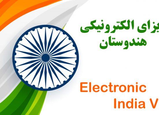 ویزای الکترونیکی هند
